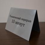 Табличка - домик